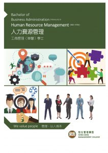 20180622-BBA-HRM-Pamphlet-Cover