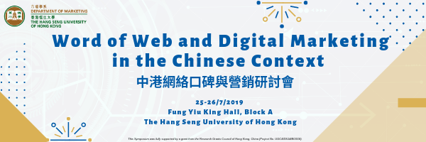 [Website] Word of Web and Digital Marketing in the Chinese Context 中港網絡口碑與營銷研討會